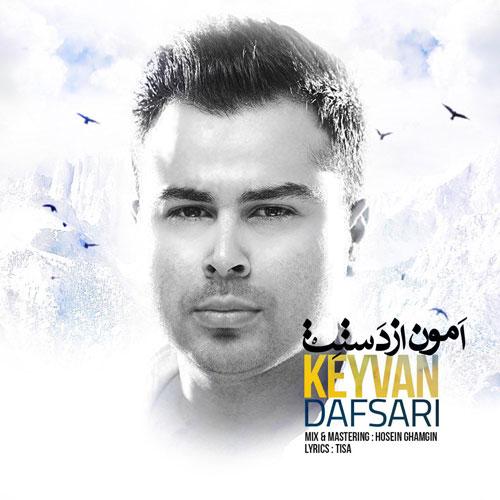 تک ترانه - دانلود آهنگ جديد Keyvan-Dafsari-Amoon-Az-Daste-To دانلود آهنگ کیوان دافساری به نام امون از دستت