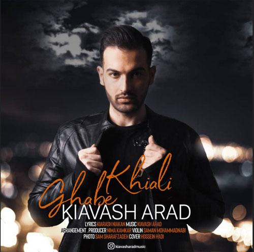 تک ترانه - دانلود آهنگ جديد Kiavash-Arad-Ghabe-Khiali دانلود آهنگ کیاوش آراد به نام قاب خیالی