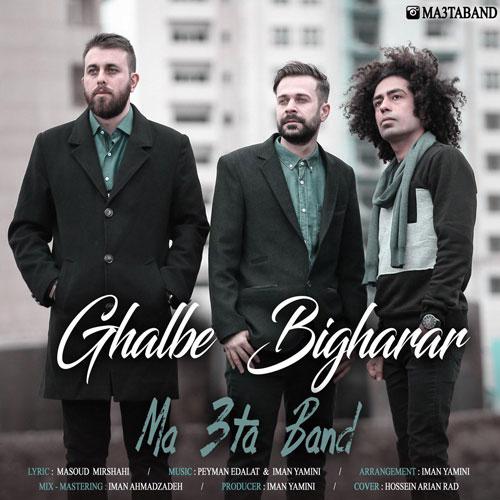 تک ترانه - دانلود آهنگ جديد Ma-3Ta-Band-Ghalbe-Bigharar دانلود آهنگ ما سه تا باند به نام قلب بی قرار
