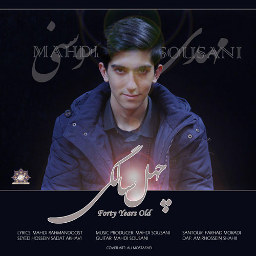 تک ترانه - دانلود آهنگ جديد Mahdi-Sousani-40-Salegi دانلود آهنگ مهدی سوسنی به نام چهل سالگی