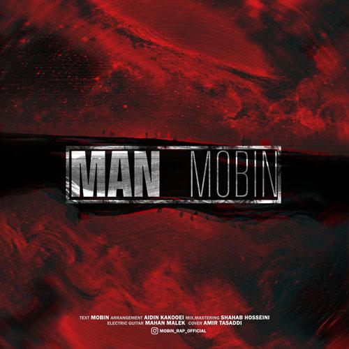 تک ترانه - دانلود آهنگ جديد Mobin-Man دانلود آهنگ مبین به نام من