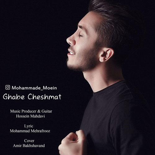 تک ترانه - دانلود آهنگ جديد Mohammad-Moein-Ghabe-Cheshmat دانلود آهنگ محمد معین به نام قاب چشمات