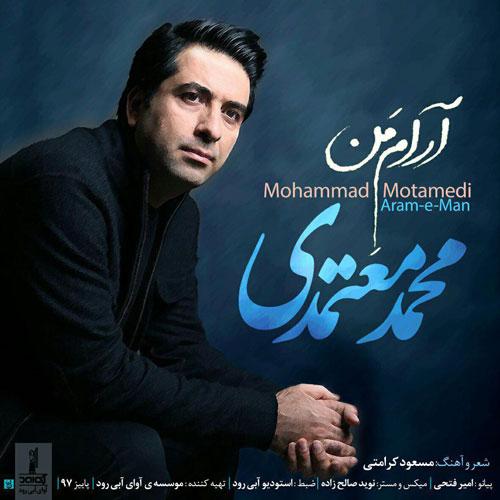 تک ترانه - دانلود آهنگ جديد Mohammad-Motamedi-Arame-Man دانلود آهنگ محمد معتمدی به نام آرام من