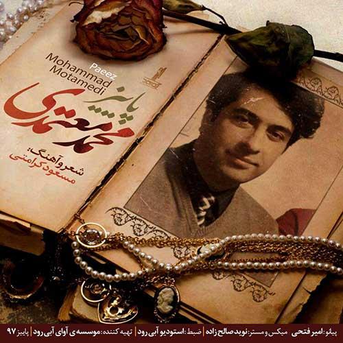 تک ترانه - دانلود آهنگ جديد Mohammad-Motamedi-Paeiz دانلود آهنگ محمد معتمدی به نام پاییز