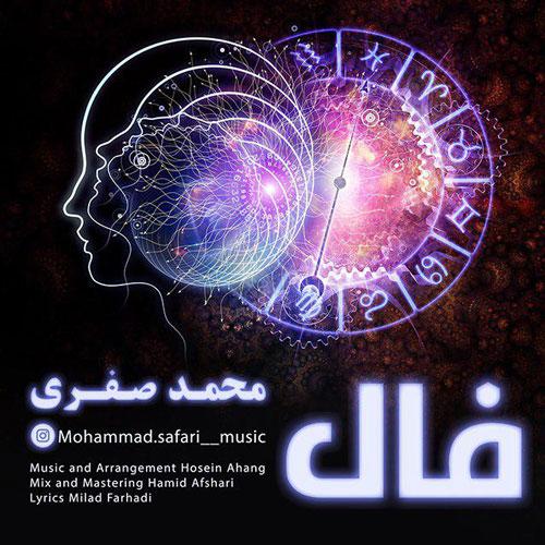 تک ترانه - دانلود آهنگ جديد Mohammad-Safari-Faal دانلود آهنگ محمد صفری به نام فال