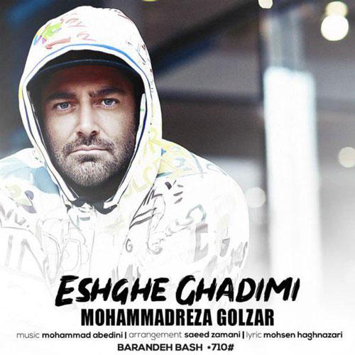 تک ترانه - دانلود آهنگ جديد Mohammadreza-Golzar-Eshghe-Ghadimi دانلود آهنگ محمدرضا گلزار به نام عشق قدیمی