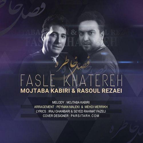 تک ترانه - دانلود آهنگ جديد Mojtaba-Kabiri-Rasoul-Rezaei-Fasle-Khatereh دانلود آهنگ مجتبی کبیری و رسول رضایی به نام فصل خاطره