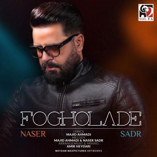 تک ترانه - دانلود آهنگ جديد Naser-Sadr-Fogholade دانلود آهنگ ناصر صدر به نام فوق العاده
