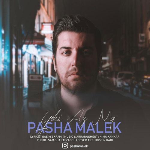 تک ترانه - دانلود آهنگ جديد Pasha-Malek-Yeki-Az-Ma دانلود آهنگ پاشا مالک به نام یکی از ما