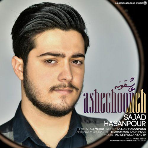 تک ترانه - دانلود آهنگ جديد Sajad-Hasanpour-Asheghooneh دانلود آهنگ سجاد حسن پور به نام عاشقونه