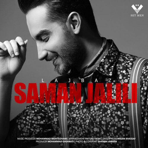 تک ترانه - دانلود آهنگ جديد Saman-Jalili-Lajbaz دانلود آهنگ سامان جلیلی به نام لجباز