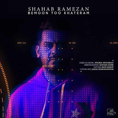 تک ترانه - دانلود آهنگ جديد Shahab-Ramezan-Bemoon-Too-Khateram دانلود آهنگ شهاب رمضان به نام بمون تو خاطرم