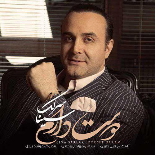 تک ترانه - دانلود آهنگ جديد Sina-Sarlak-Dooset-Daram دانلود آهنگ سینا سرلک به نام دوست دارم