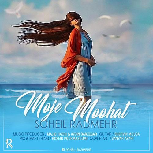 تک ترانه - دانلود آهنگ جديد Soheil-Radmehr-Moje-Moohat دانلود آهنگ سهیل رادمهر به نام موج موهات