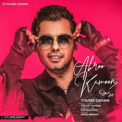 تک ترانه - دانلود آهنگ جديد Yousef-Zamani-Abroo-Kamoon دانلود آهنگ یوسف زمانی به نام ابرو کمون