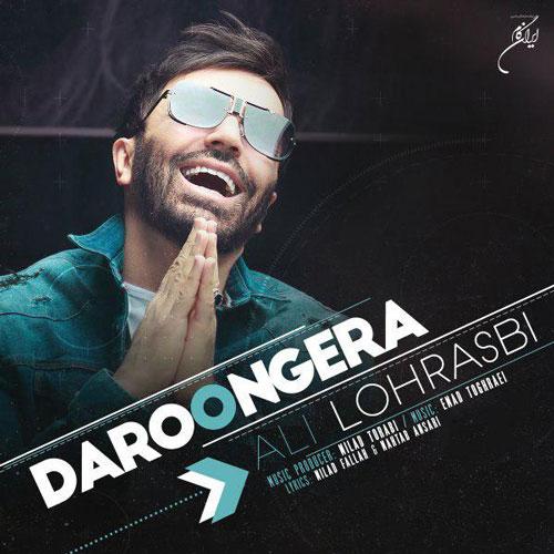 تک ترانه - دانلود آهنگ جديد Ali-Lohrasbi-Daroongera دانلود آهنگ علی لهراسبی به نام درونگرا