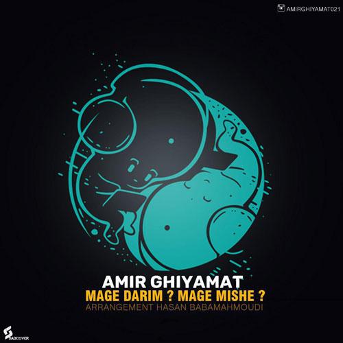 تک ترانه - دانلود آهنگ جديد Amir-Ghiyamat-Mage-Darim-Mage-Mishe دانلود آهنگ امیر قیامت به نام مگه داریم مگه میشه