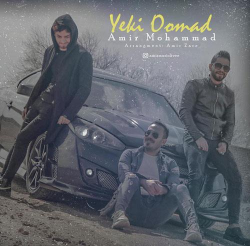 تک ترانه - دانلود آهنگ جديد Amir-Mohammad-Yeki-Oomad دانلود آهنگ امیر محمد به نام یکی اومد