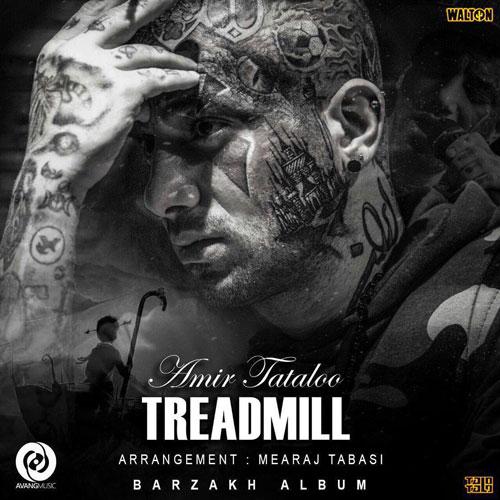 تک ترانه - دانلود آهنگ جديد Amir-Tataloo-Treadmill دانلود آهنگ امیر تتلو به نام تردمیل