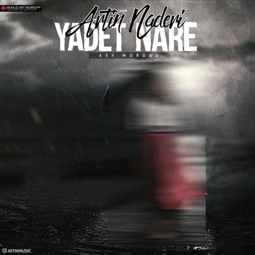 تک ترانه - دانلود آهنگ جديد Artin-Naderi-Yadet-Nare دانلود آهنگ آرتین نادری به نام یادت نره