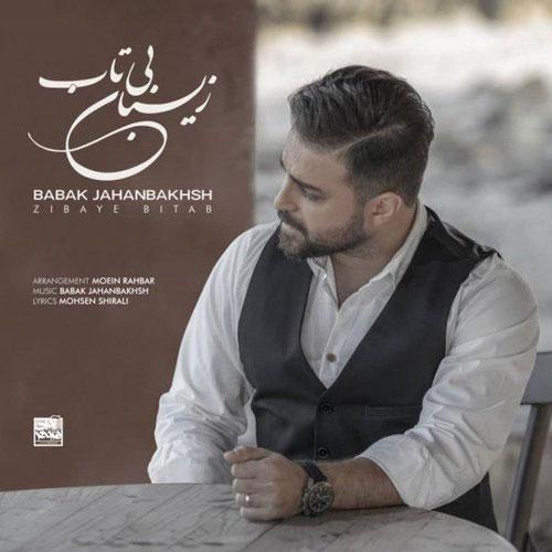 تک ترانه - دانلود آهنگ جديد Babak-Jahanbakhsh-Zibaye-Bitab دانلود آهنگ بابک جهانبخش به نام زیبای بی تاب