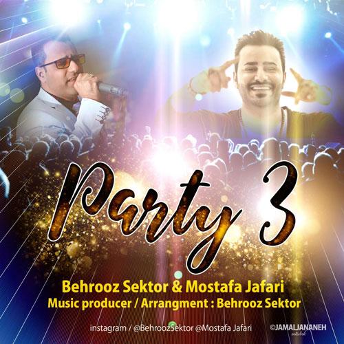 تک ترانه - دانلود آهنگ جديد Behrooz-Sektor-Mostafa-Jafari-Party-3 دانلود آهنگ بهروز سکتور و مصطفی جعفری به نام پارتی 3
