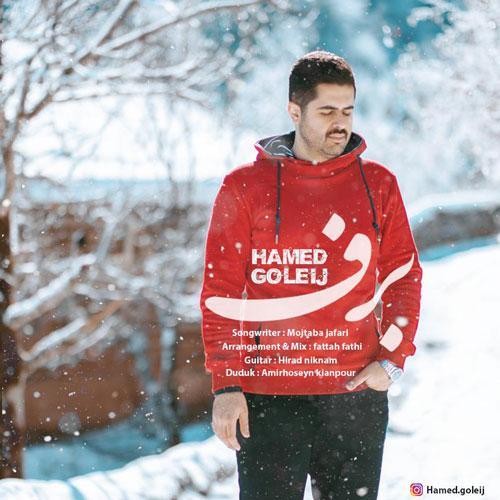 تک ترانه - دانلود آهنگ جديد Hamed-Goleij-Barf دانلود آهنگ حامد گلیج به نام برف