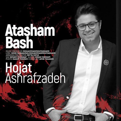 تک ترانه - دانلود آهنگ جديد Hojat-Ashrafzadeh-Atasham-Bash دانلود آهنگ حجت اشرف زاده به نام آتشم باش