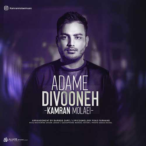تک ترانه - دانلود آهنگ جديد Kamran-Molaei-Adame-Divooneh دانلود آهنگ کامران مولایی به نام آدم دیوونه