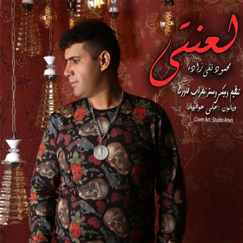 تک ترانه - دانلود آهنگ جديد Mahmoud-Taghizadeh-Lanati دانلود آهنگ محمود تقی زاده به نام لعنتی