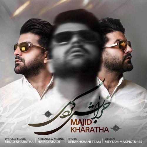تک ترانه - دانلود آهنگ جديد Majid-Kharatha-Kharabesh-Kardi دانلود آهنگ مجید خراطها به نام خرابش کردی