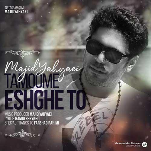 تک ترانه - دانلود آهنگ جديد Majid-Yahyaei-Tamoome-Eshghe-To دانلود آهنگ مجید یحیایی به نام تمومه عشق تو