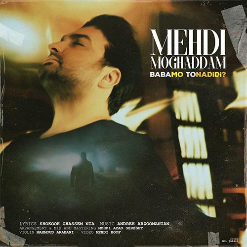 تک ترانه - دانلود آهنگ جديد Mehdi-Moghaddam-Babamo-To-Nadidi دانلود آهنگ مهدی مقدم به نام بابامو تو ندیدی