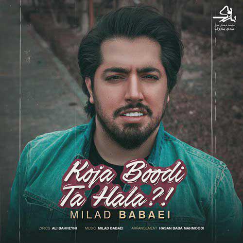 تک ترانه - دانلود آهنگ جديد Milad-Babaei-Koja-Boodi-Ta-Hala دانلود آهنگ میلاد بابایی به نام کجا بودی تا حالا