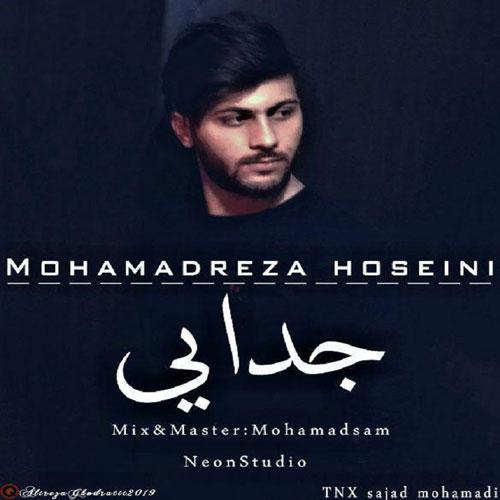تک ترانه - دانلود آهنگ جديد Mohamadreza-Hoseyni-Jodayi دانلود آهنگ محمدرضا حسینی به نام جدایی