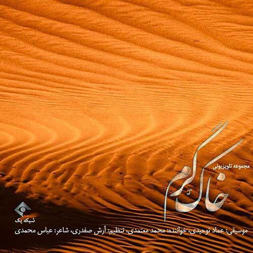 تک ترانه - دانلود آهنگ جديد Mohammad-Motamedi-Khake-Garm دانلود آهنگ محمد معتمدی به نام خاک گرم