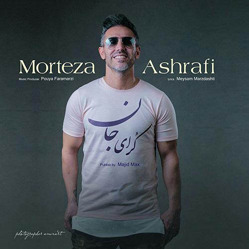 تک ترانه - دانلود آهنگ جديد Morteza-Ashrafi-Kor-Ey-Jan دانلود آهنگ مرتضی اشرفی به نام کر ای جان