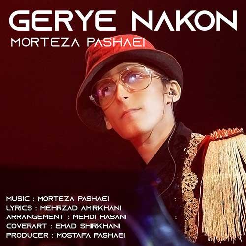 تک ترانه - دانلود آهنگ جديد Morteza-Pashaei-Gerye-Nakon دانلود آهنگ مرتضی پاشایی به نام گریه نکن