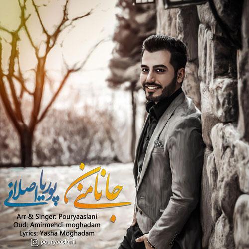 تک ترانه - دانلود آهنگ جديد Pourya-Aslani-Janane-Mani دانلود آهنگ پوریا اصلانی به نام جانان منی