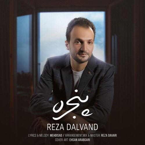 تک ترانه - دانلود آهنگ جديد Reza-Dalvand-Panjere دانلود آهنگ رضا دالوند به نام پنجره