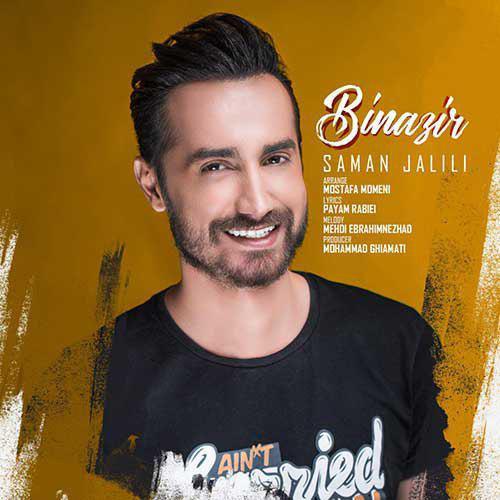 تک ترانه - دانلود آهنگ جديد Saman-Jalili-Binazir دانلود آهنگ سامان جلیلی به نام بی نظیر