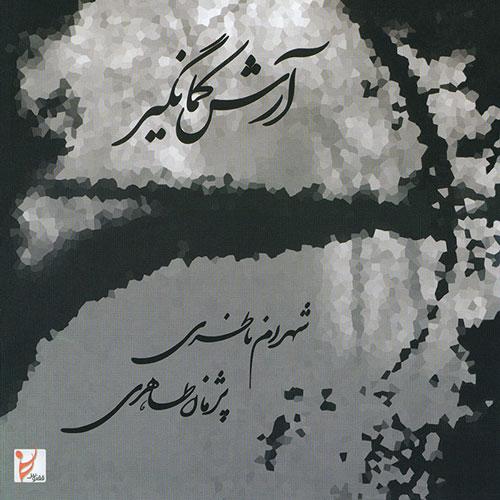 تک ترانه - دانلود آهنگ جديد Shahram-Nazeri-Arashe-Kamangir دانلود آلبوم شهرام ناظری به نام آرش کمانگیر