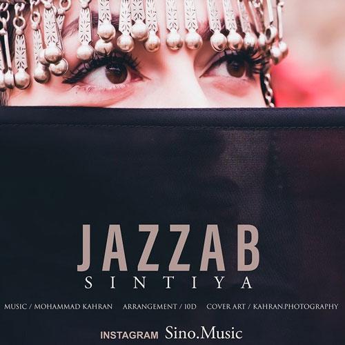 تک ترانه - دانلود آهنگ جديد Sintiya-Jazzab دانلود آهنگ سینتیا به نام جذاب