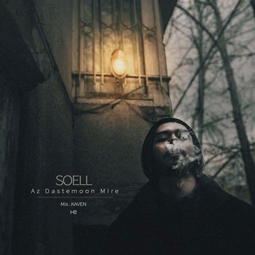 تک ترانه - دانلود آهنگ جديد Soell-Az-Dastemoon-Mire دانلود آهنگ سوئل به نام از دستمون میره