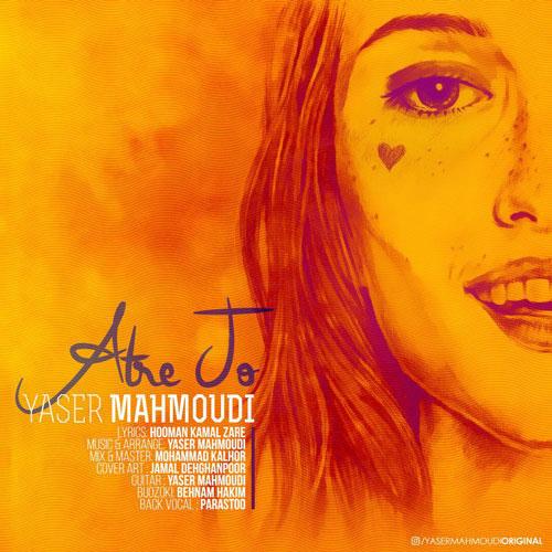 تک ترانه - دانلود آهنگ جديد Yaser-Mahmoudi-Atre-To دانلود آهنگ یاسر محمودی به نام عطر تو
