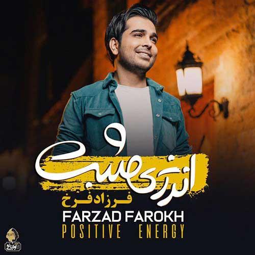 تک ترانه - دانلود آهنگ جديد Farzad-Farokh-Energy-Mosbat دانلود آلبوم فرزاد فرخ به نام انرژی مثبت