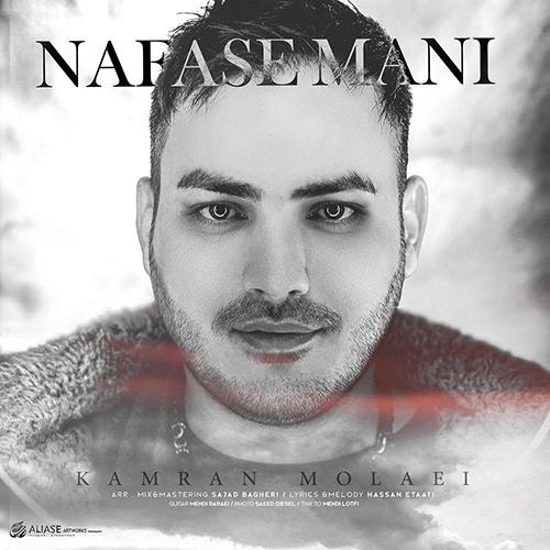تک ترانه - دانلود آهنگ جديد Kamran-Molaei-Nafase-Mani دانلود آهنگ کامران مولایی به نام نفس منی