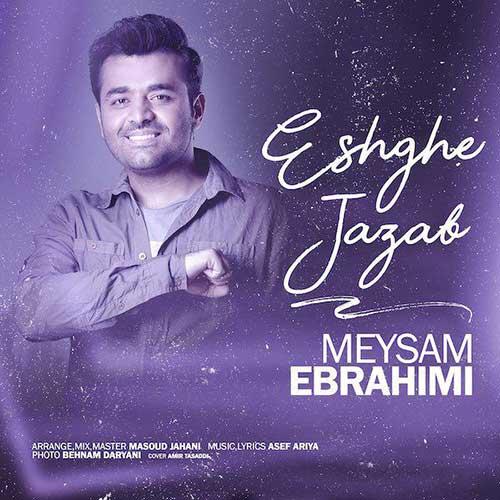 تک ترانه - دانلود آهنگ جديد Meysam-Ebrahimi-Eshghe-Jazzab دانلود آهنگ میثم ابراهیمی به نام عشق جذاب