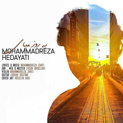 تک ترانه - دانلود آهنگ جديد Mohammadreza-Hedayati-Yerooz-Miay دانلود آهنگ محمدرضا هدایتی به نام یه روز میای
