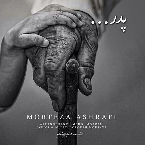 تک ترانه - دانلود آهنگ جديد Morteza-Ashrafi-Pedar دانلود آهنگ مرتضی اشرفی به نام پدر